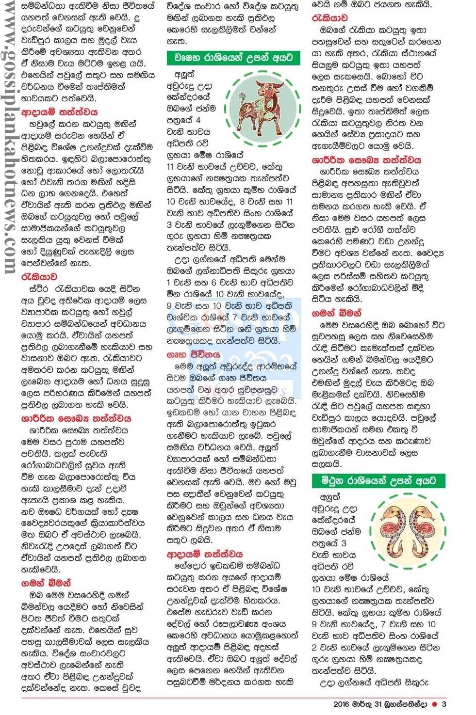 2016 Litha Sinhala Tamil Aluth Avurudu Nakath Litha. 2016