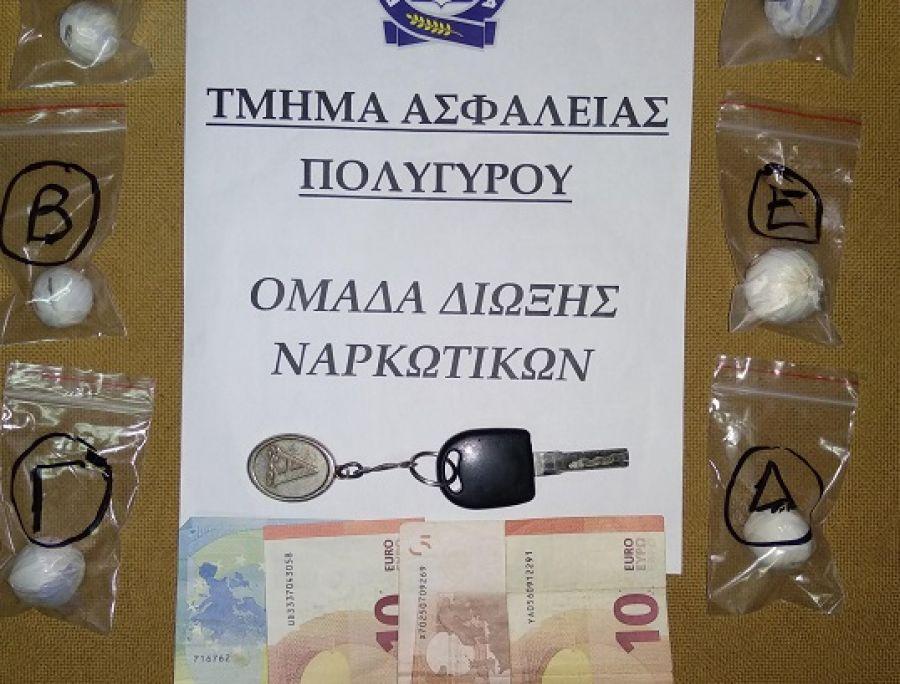 Συνελήφθησαν στην Χαλκιδική δύο άτομα για ναρκωτικά με αυτοσχέδιες συσκευασίες ηρωίνης