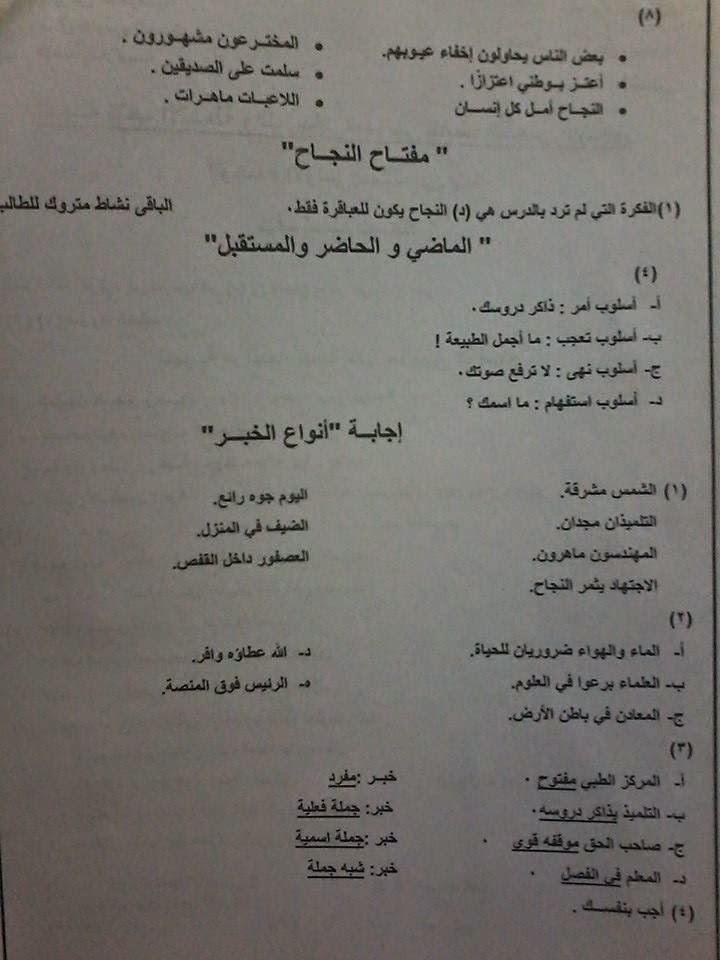حل أسئلة كتاب المدرسة عربى للصف السادس ترم أول طبعة 2015 المنهاج المصري 10906068_15509093518