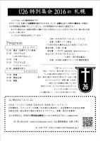 http://nskk-u26.blogspot.jp/2016/07/u26-in_80.html