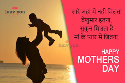 HAPPY MOTHERS DAY STATUS HINDI