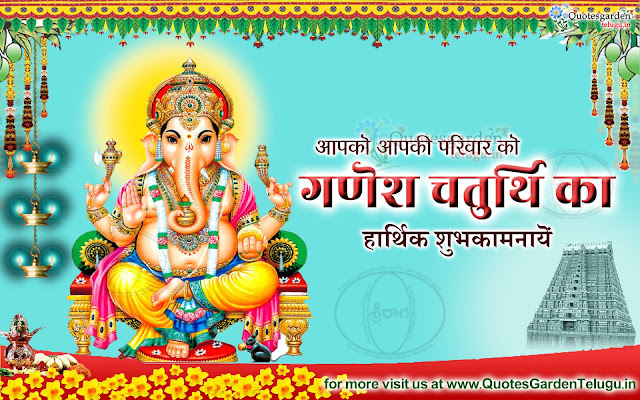 Happy Ganesh Chaturthi Greetings wishes in Hindi 2018