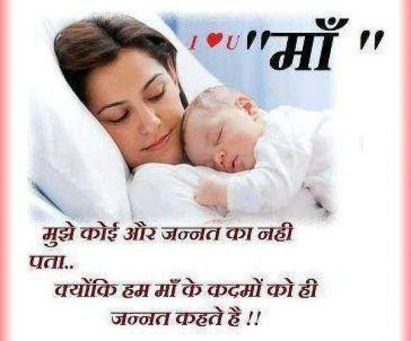 Happy Mothers Day Poems in Marathi