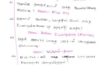 TNPSC Tamil 1