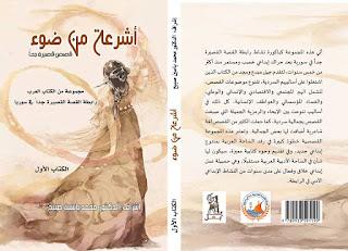 الإصدار الورقي الأول لرابطة القصة القصيرة جدا في سوريا