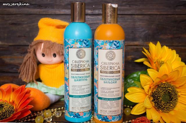 шампунь и бальзам Oblepikha Siberica Professional Максимальный объём для всех типов волос