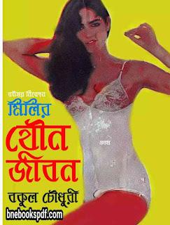 মিলির যৌন জীবন (১৮+ বই) - বকুল চৌধুরী Milir Jouno Jibon | Bokul Chaudhuri