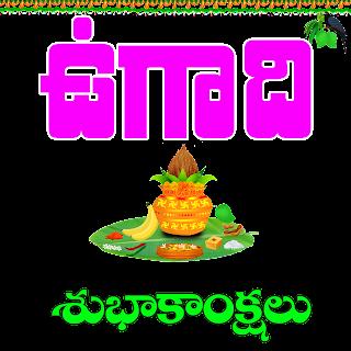 Telugu Ugadi Transparent image For WhatsApp Stickers