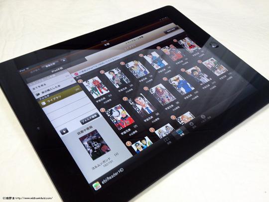 iPadのebiReader