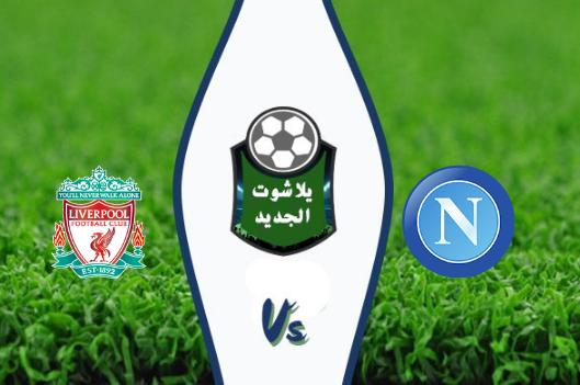 نتيجة مباراة ليفربول ونابولي اليوم 17-09-2019 دوري أبطال أوروبا