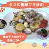 おいしいタコの夏レシピ ①