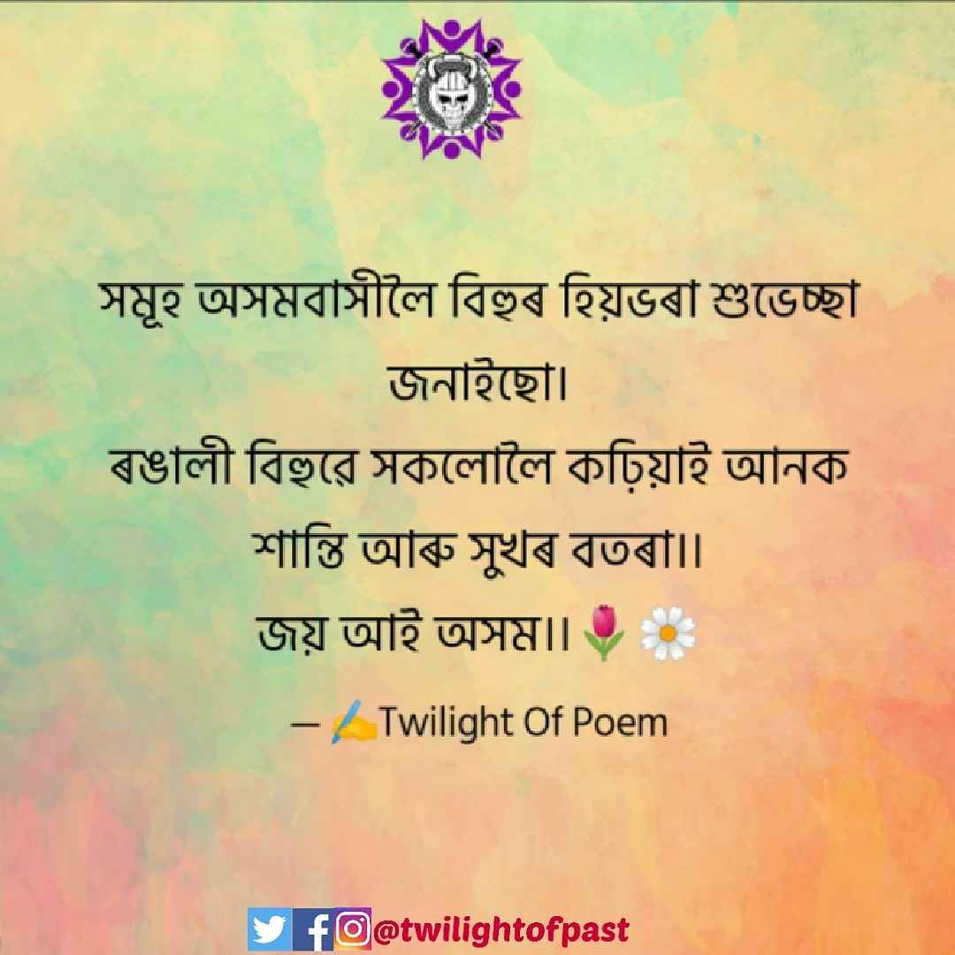 Bohag Bihu Twilight Of Poem Romantic Poems Fictional Stories