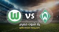 نتيجة مباراة فيردر بريمن وفولفسبورج اليوم الاحد بتاريخ 07-06-2020 الدوري الالماني