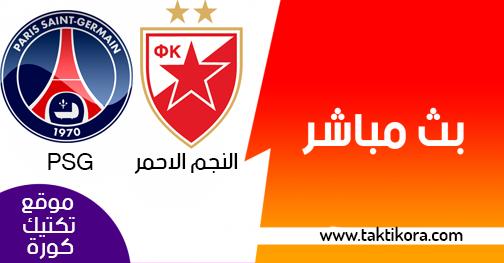 مشاهدة مباراة باريس سان جيرمان والنجم الأحمر بث مباشر اليوم 11-12-2018 دوري أبطال أوروبا