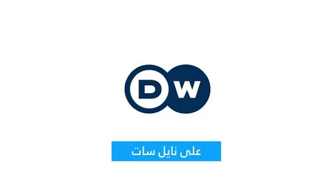 DW-Arabia - New Frequency 2018 - Nilesat / Badr