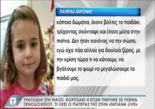 4-year old Albanian girl drowned in pool in Greece
