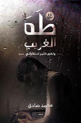 021 - رواية طه الغريب للكاتب محمد صادق للتحميل pdf - و إليكم كثير أحتقاراتى
