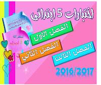اختبارات السنة الخامسة ابتدائي التربية الاسلامية الفصل الأول , الثاني , الثالث .