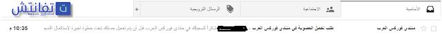 فعيل حسابك في منتدى فوركس العرب