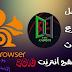 تحميل أسرع متصفح للأندرويد UC Browser