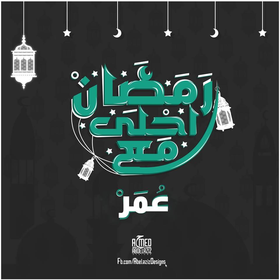رمضان احلي مع عمر