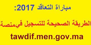 مباراة التعاقد2017ّالطريقة الصحيحة للتسجيل في منصة tawdif.men.gov.ma