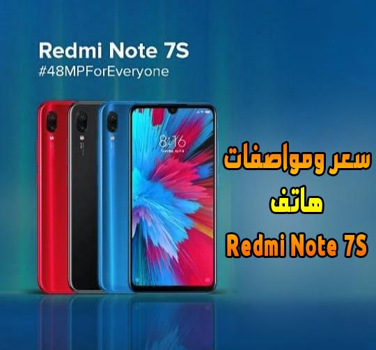 سعر ومواصفات موبايل Redmi Note 7S مع مميزات وعيوب ريدمي نوت 7S