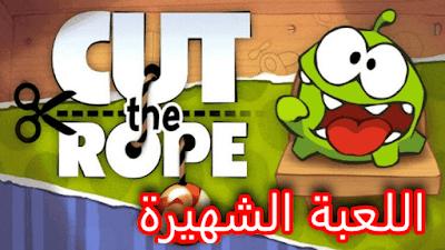تحميل لعبة Cut The Rope برابط مباشر