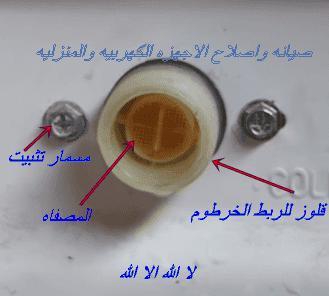 تغيير صمام دخول المياه في الغسالة صيانة الاجهزة الكهربية