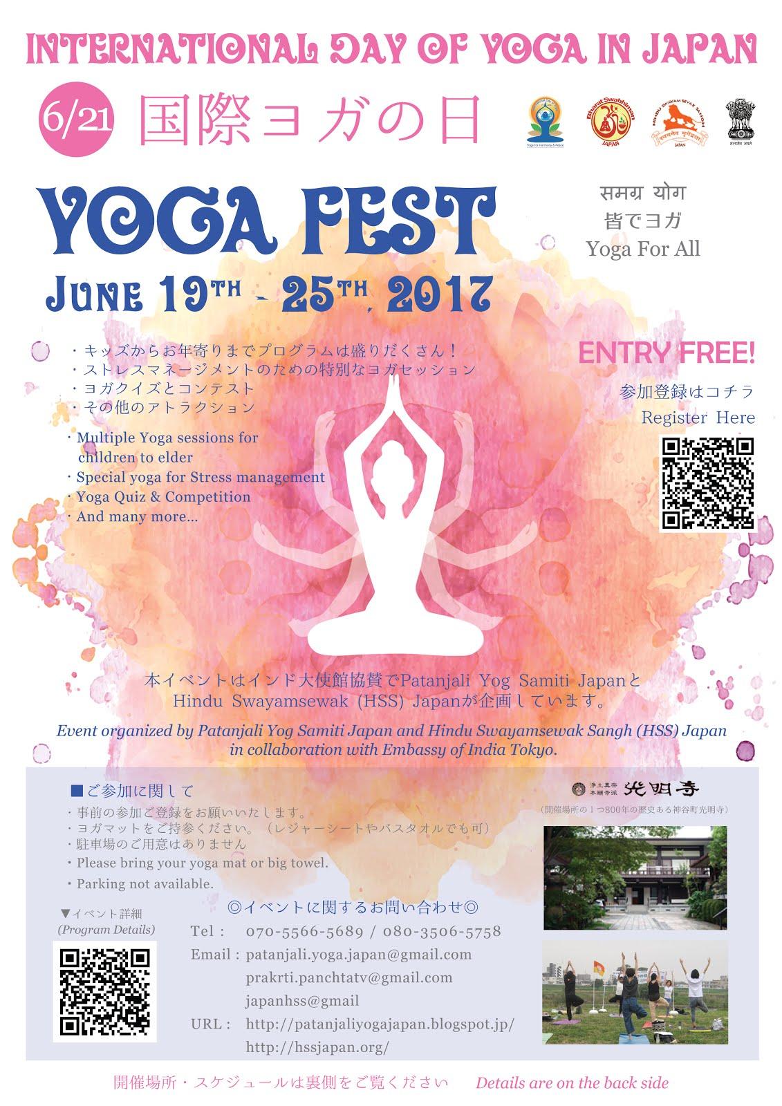 patanjali yoga samiti japan international day of yoga 2017 japan