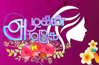 Azhagin Azhage 24-10-2017 | Vendhar TV