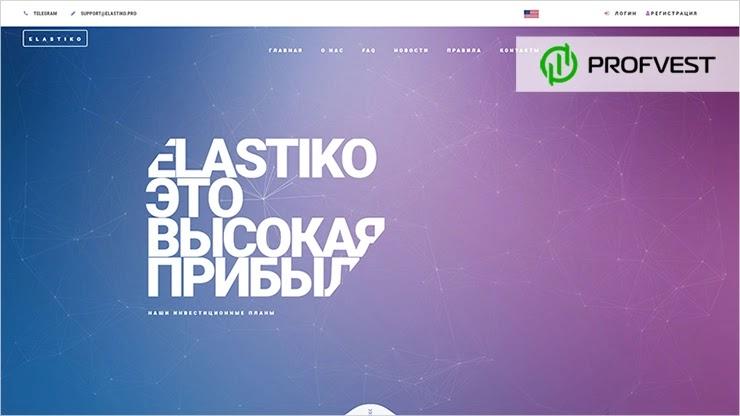 Elastiko обзор и отзывы HYIP-проекта