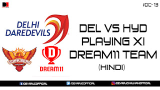 IPL 2018 | DEL VS HYD | PLAYING XI | DREAM11 TEAM | #DC-14