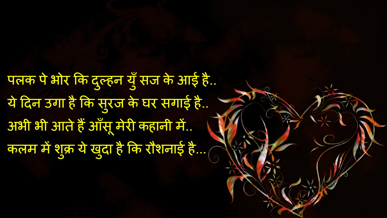 Wallpaper download english - All Hindi Hindi Dard Bhari Shayari Photos Dosti In English Love Romantic Image For Hindi Shayari