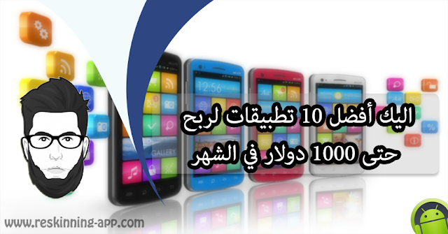 اليك أفضل 10 تطبيقات لربح حتى 1000 دولار في الشهر
