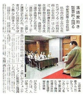 三遊亭楽春のコミュニケーション講演会の様子が新聞で紹介されました。