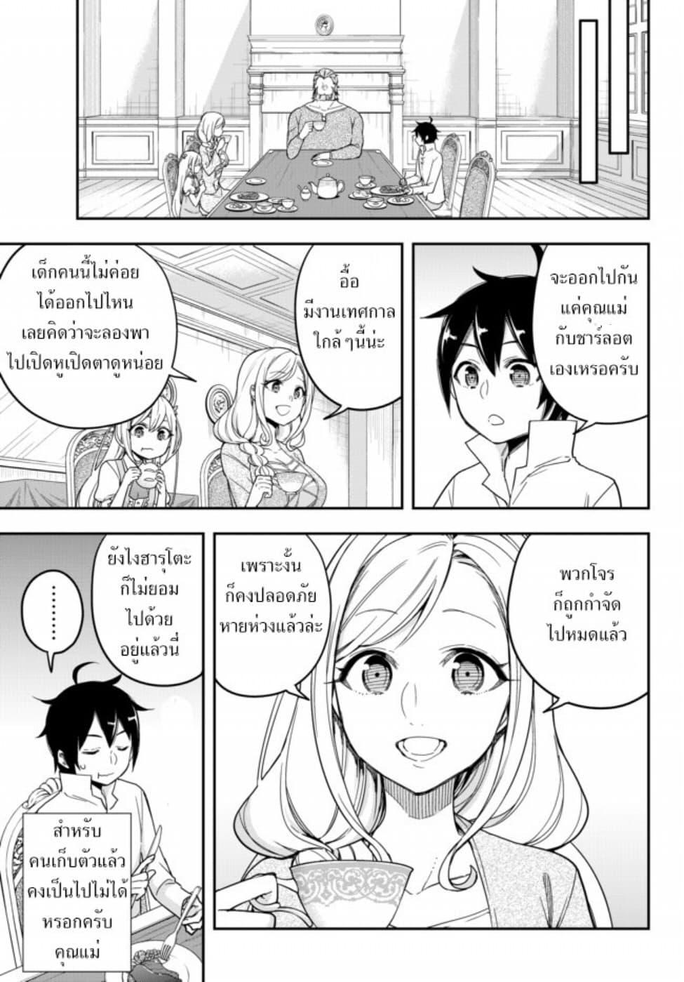 อ่านการ์ตูน Jitsu wa Ore Saikyou deshita ตอนที่ 5.1 หน้าที่ 13