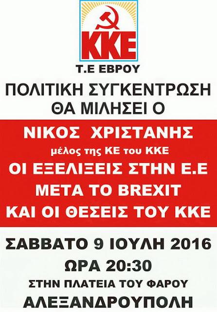 Ανοιχτή πολιτική συγκέντρωση του ΚΚΕ στην Αλεξανδρούπολη