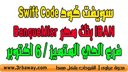 سويفت كود Swift Code او IBAN لبنك مصر BanqueMisr فرع الحي المتميز - 6 اكتوبر