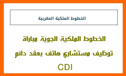 الخطوط الملكية الجوية مباراة توظيف مستشاري هاتف بعقد دائم CDI