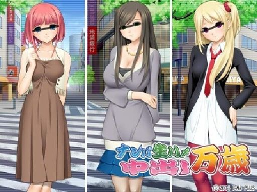 download harajuku paradise nakadashi banzai hentai games eroge galge visual novel games cracked full version english singlelink kumpulbagi copiapop reloaded iso