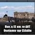 ΟΛΗ Η ΑΛΗΘΕΙΑ!! Πως η ΕΕ και το ΔΝΤ θυσίασαν την Ελλάδα