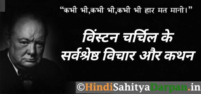 Best Winston Churchill Quotes in Hindi ~ विंस्टन चर्चिल के अनमोल विचार