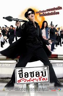 In The Name of Godfather (2003) ชื่อชอบชวนหาเรื่อง