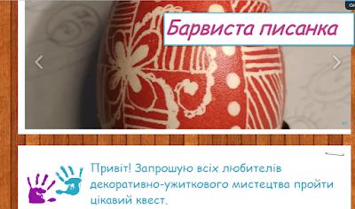 https://nataharoma.wixsite.com/kvestpysanka