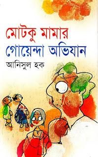 Motku Mamar Goenda Avijan by Anisul Hoque