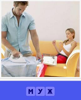 жена сидит в кресле и читает журнал а муж гладит белье