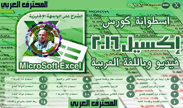 تحميل اسطوانة فارس لكورس إكسيل 2016 Excel  فيديو وبالعربى