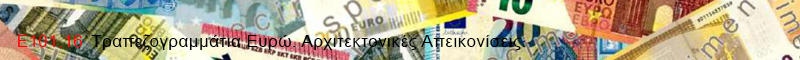 Ε101.16 Τραπεζογραμμάτια Ευρώ. Αρχιτεκτονικές Απεικονίσεις.