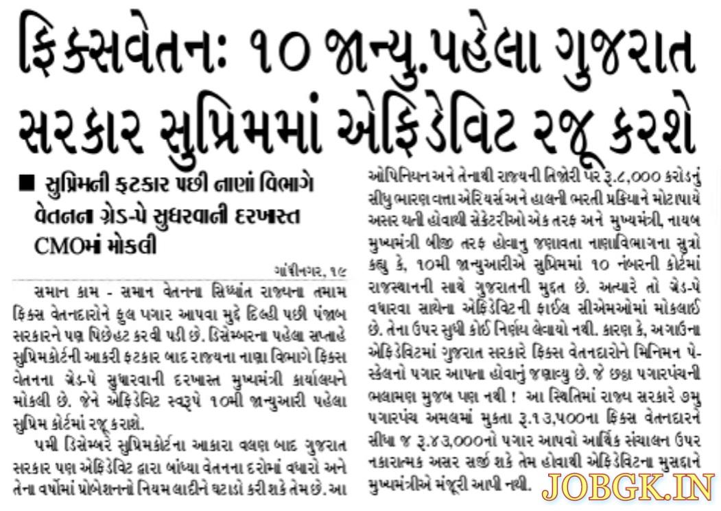 Ravi Jotva: Fix Vetan 10 January Pahela Suprem ma A.F.D.V